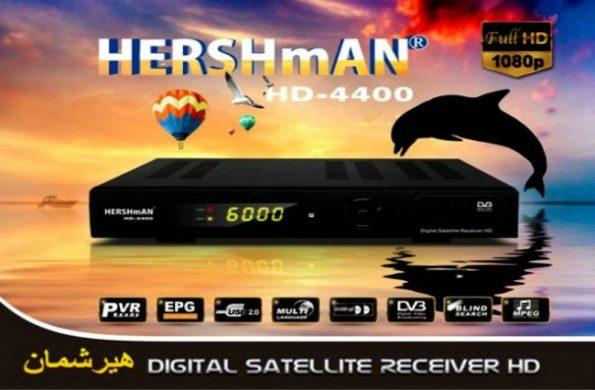 سوفت وير جهاز Hershman 4400 HD لتشغيل ال WIFI