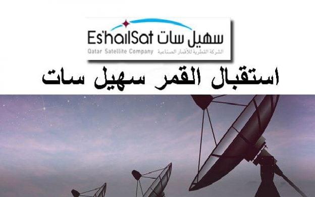 طريقه استقبال القمر القطري سهيل سات ESHAILSAT- 25.5E