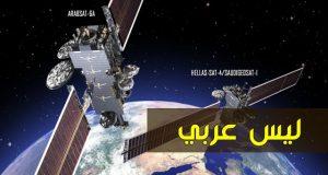 القمر الصناعي عربسات ليس عربياً وإليك بعض المعلومات السرية حول الأقمار الصناعية