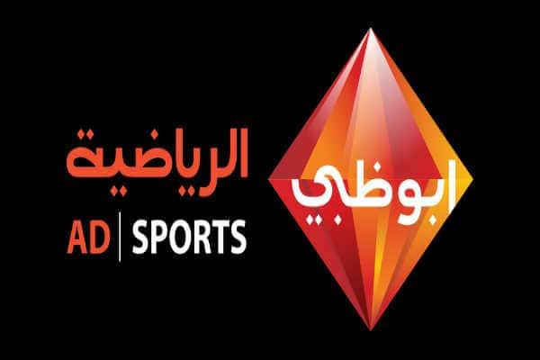 مشاهدة قنوات ابو ظبى الرياضية المشفره على برنامج AdHein1.1