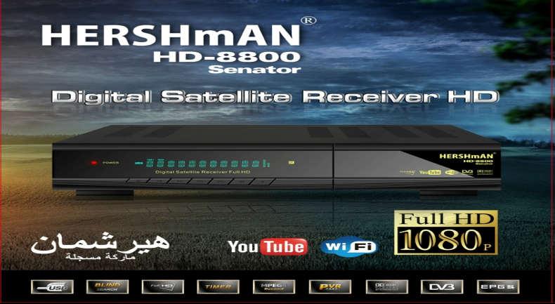 اكواد Hershman 8800 HD لتفعيل جميع خصائص الجهاز