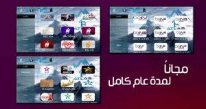 تطبيق Atlas IpTv لمشاهدة Bein sport HD مجانا لمدة سنة على أجهزة الاندرويد