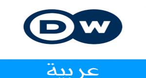 دويتشه فيله (DW) هي اذاعة ألمانيا دولية يعمل بها أكثر من 3000 موظف حول العالم تعرف عليها