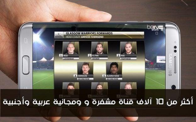 شاهد القنوات المشفرة بجودة عالية ومجاناً مع تطبيق Live TV