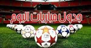 جدول مواعيد مباريات اليوم السبت 21-1-2017 مع القنوات الناقلة