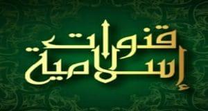 تردد القنوات الاسلامية 2017 ( ﺍﻟﻘﺮﺁﻥ ﺍﻟﻜﺮﻳﻢ - الأحاديث ) على النايل سات