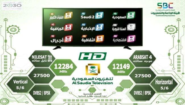 تردد قنوات السعودية 2017 علي نايل سات و عرب سات