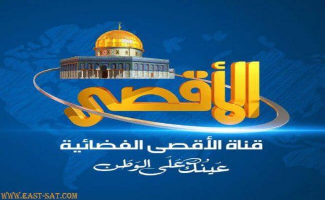 تردد قناة Al Aqsa الأقصى الفضائية 2019 علي النايل سات