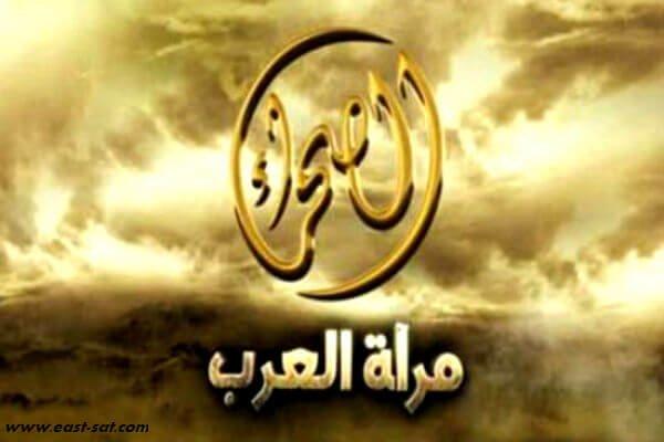 تردد قناة alsahraa الصحراء السعودية علي النايل سات