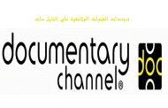 تردد القنوات الوثائقية علي النايل سات 2017
