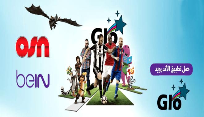 تطبيق GloStar TV لمشاهدة القنوات المشفره bein sport و OSN