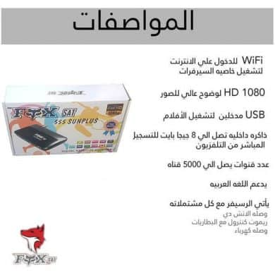 FOX SAT 555 HD سعر ومواصفات ريسيفر فوكس سات 555 اتش دي ميني